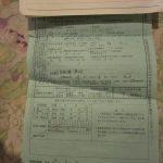 交通違反で捕まった! 「反則金は任意」って青キップに書いてあるよ